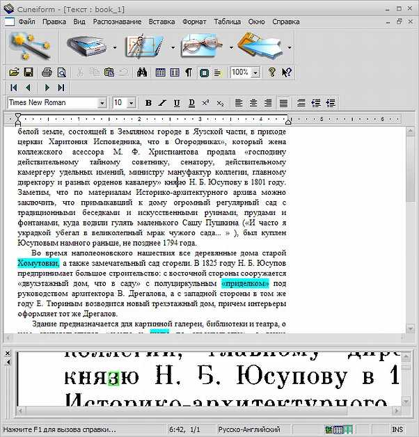 Скачать программу для распознавания текстов бесплатно
