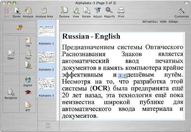 Програмку для сканирования и распознания текстов